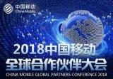 中科创达亮剑中国移动全球生态伙伴大会