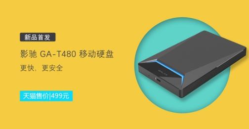 影驰首款移动便携式SSD移动硬盘开卖 性价比相当给力