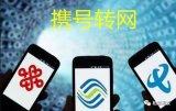 市场竞争不利于中国联通,携号转网或将最不利于中国...