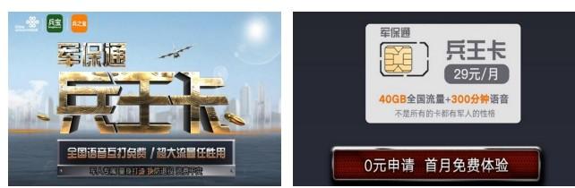 中国联通正在从多方面不断发现并挖掘用户需求