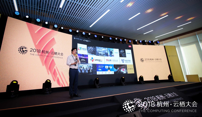 驱动制造业数字化转型,格创东智受邀出席云栖大会