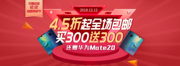【年终总结】2018元器件分销市场回望(附电商双12福利)