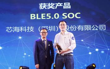 """芯海科技BLE5.0 SoC荣膺""""2018 IoT技术创新奖"""""""