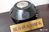 """中科院光電所可加工22nm芯片的""""'超分辨光刻裝備項目'通過國家驗收"""""""