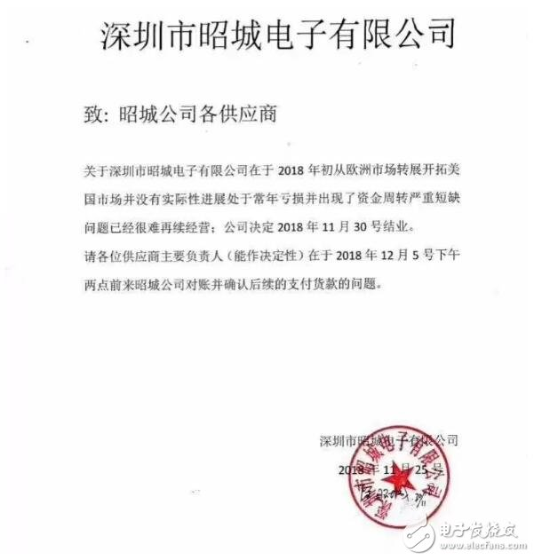 LED市场竞争激烈加剧产业洗牌 深圳市昭城电子发布公司结业通知