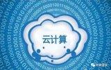 中国的云计算市场尚未形成稳定格局,云计算企业各具特点