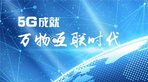 美国正在试图压制中国5G的发展