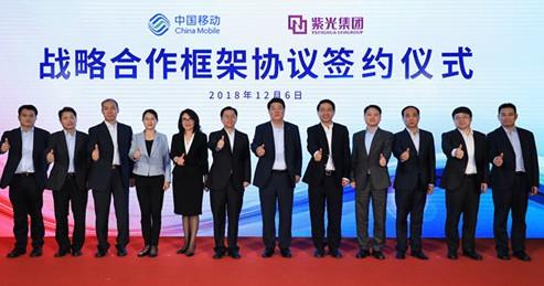 中国移动与紫光集团在5G等多个领域正式达成了合作