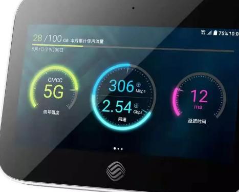 中國移動發布了首款自主品牌5G試驗終端產品先行者一號