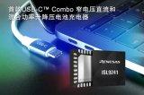 Renesas宣布,推出业界首款升降压电池充电器--- ISL9241