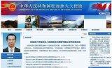中国驻加使馆:要求美加立刻恢复孟晚舟人身自由