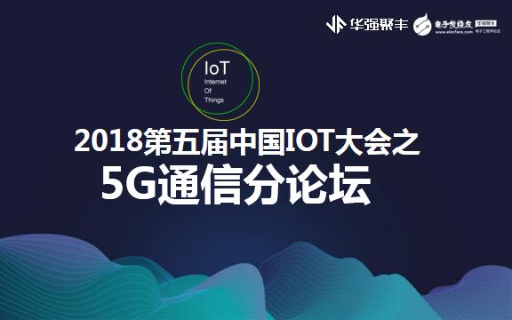 干货荟萃!第五届中国IoT大会之5G通信分论坛演讲资料
