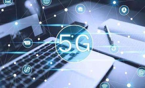 5G实现商用化 将会助推人工智能的发展
