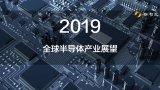 2019年全球半导体行业的发展趋势和可能性做深入分析与预测