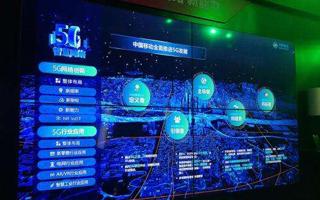 2019年三季度推出5G智能机 中移动开启5G产业链计划