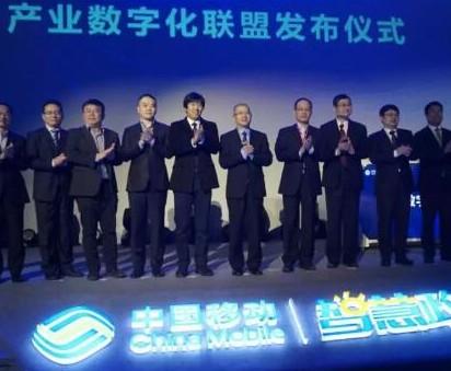 中国移动携手合作伙伴正式成立产业数字化联盟助力企业腾飞
