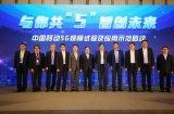 中国移动将在2019年实现5G预商用,2020年实现规模商用