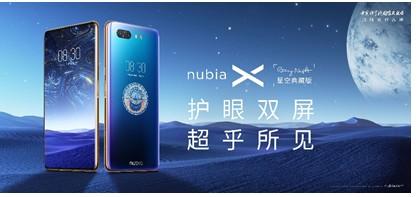 努比亚X星空典藏版正式发布多屏交互将是未来手机的趋势