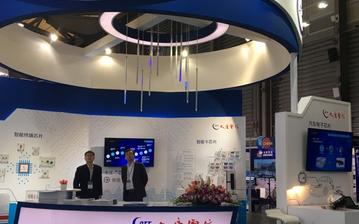 大唐电信亮相IC CHINA 2018