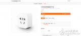 小米发布米家智能插座WiFi版 可实现语音控制家电开关