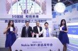 诺基亚正式发布最新的Nokia WiFi Beacon 3分布式无线路由器产品