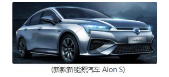 广汽新能源汽车发布的新款车型 采用了日本电产的牵引电机系统