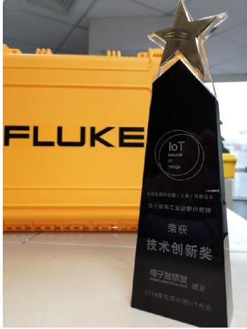 Fluke 荣获2018年度第三届中国物联网IoT技术创新奖