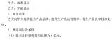 南京中电熊猫6亿技转成都中电熊猫