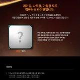Ryzen73700X现身韩国网站 猜对跑分即获得Ryzen3000处理器一枚