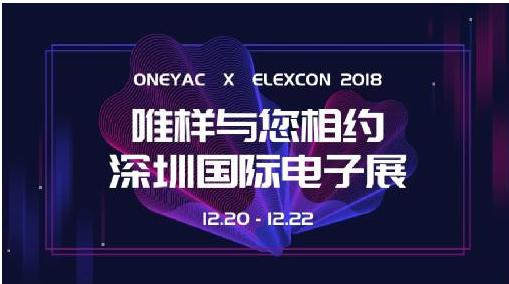 唯样与您相约您2018深圳国际电子展 精?#39542;?#21160;抢先看!