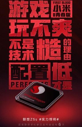 联想Z5s将搭载骁龙800系列芯片和Android P系统