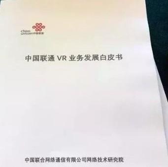 中国联通正式发布5G+VR开放平台和白皮书