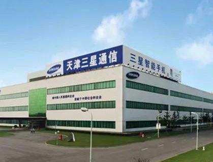 韩国三星电子位于天津的手机制造工厂将正式停产