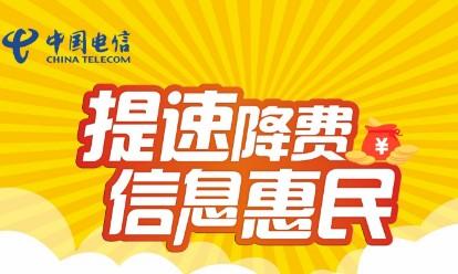 中国电信正在全方位推动提速降费积极打造智慧服务和品质服务
