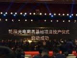 乾照光电投资50亿建成LED全产业链南昌基地