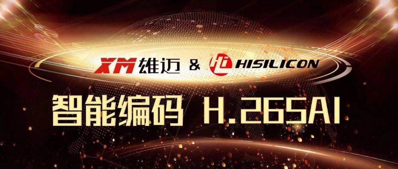 雄迈信息联合华为海思发布H.265AI999re5这里只有精品,安防视频更智能