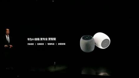 华为发布的首款智能音箱采用了合作伙伴猎户星空的语音合成技术