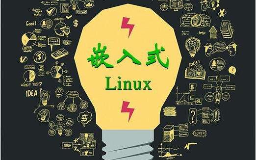嵌入式Linux开发教程之嵌入式Linux应用开发手册资料免费下载