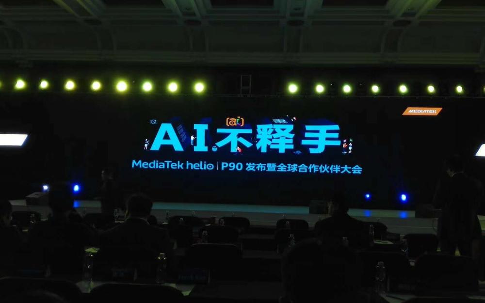 联发科技发布 Helio P90 引领AI超高清拍摄潮流