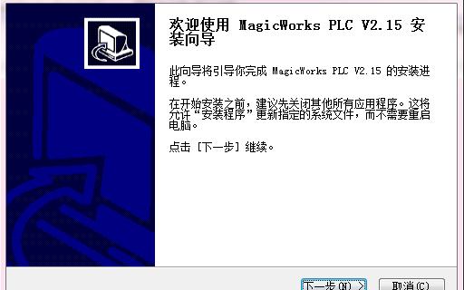 MagicWorks PLC V2.15编程软件免费下载