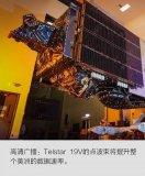 新型点波束提升通信卫星的带宽