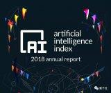 斯坦福全球AI报告正式发布,全面追踪人工智能的发...