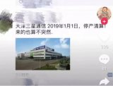 韩国三星电子将关闭位于天津的手机制造工厂