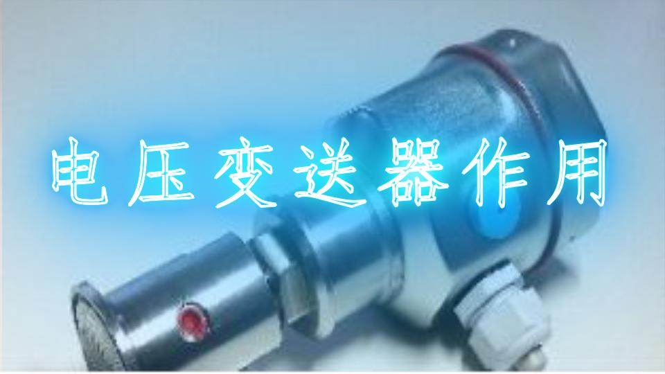 电压变送器作用