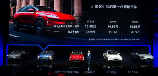 小鹏G3一天内销量达到1573台 高颜值外观和内饰吸引了广泛关注