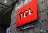 TCL集团出售智能终端 聚焦半导体显示及材料业务