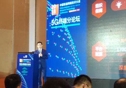 中国联通5G终端路发展线图将分为六个关键点