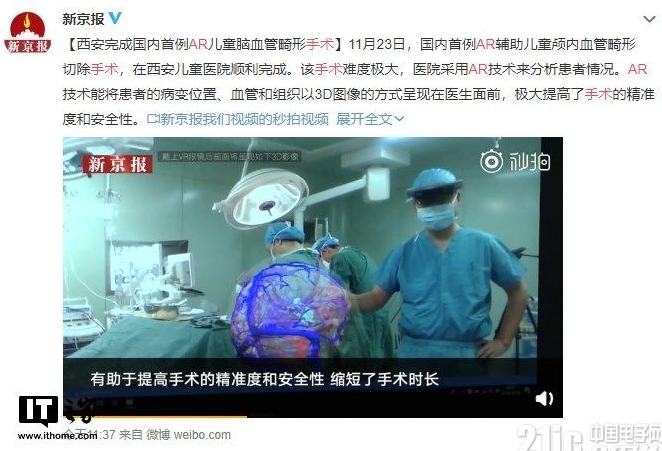 VR、AR等技术正逐渐在我国的医学领域得到普及