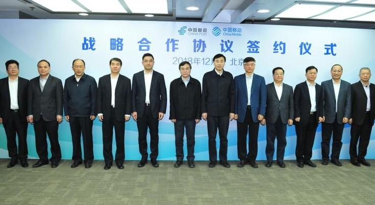 中国移动与中国邮政达成合作将共同探索通信及信息化服务