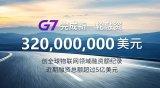G7完成3.2亿美元融资创全球物联网融资纪录